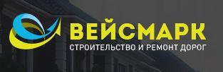 Вейстмарк