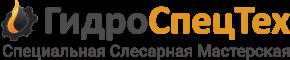 Ремонт Гидроспецтехники